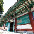 百済の館(美郷町)